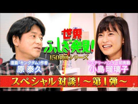 1500回記念シリーズ☆スペシャル対談!! ~第1弾~『世界ふしぎ発見!』【TBS】