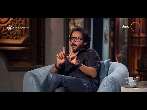 """صاحبة السعادة - لقاء أحمد حلمي ومنى زكي لأول مرة.. حلمي بيحكي تفاصيل أول مرة شافها """"نزلت على بوزي"""""""