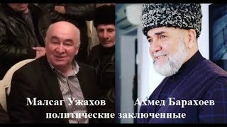События в Ингушетии, 20 октября 2019 года: прессуют стариков