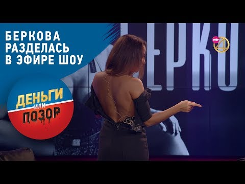Елена Беркова разделась в эфире шоу \