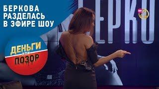 """Елена Беркова разделась в эфире шоу """"Деньги или Позор"""" на ТНТ4!"""