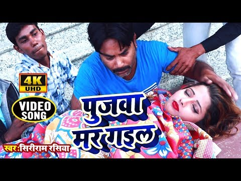 #HD VIDEO पुजवा मर गइल Pujawa Mar Gail - Shiya Ram Rashiya - Bhojpuri Latest Superhit Hit Songs 2018