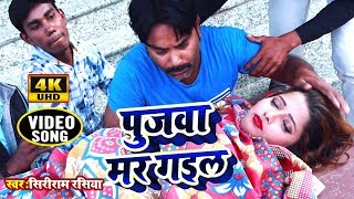 #Pujawa Mar Gail HD  - पुजवा मर गइल - ShiyaRam Rashiya - Bhojpuri Latest Superhit Hit Songs2019