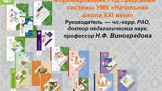 Концептуальные и методические особенности системы УМК «Начальная школа XXI века»