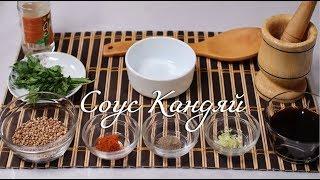 Соус Кандяй тирэ пошаговый рецепт Соус для пигоди манты и т д