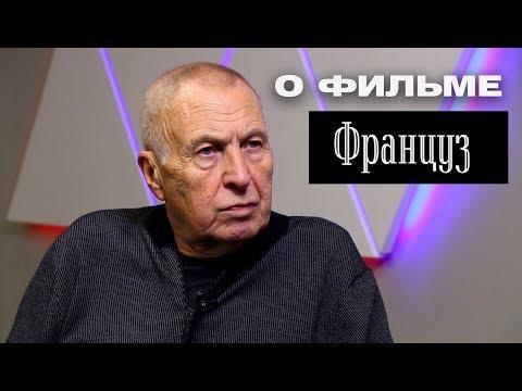 Андрей Смирнов: Мне показалось правильным посвятить фильм памяти Александра Гинзбурга