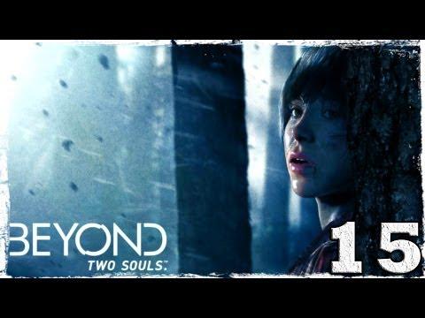 Смотреть прохождение игры Beyond: Two Souls. Серия 15: Призраки.