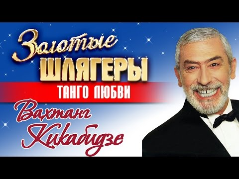 Видео Вахтанг