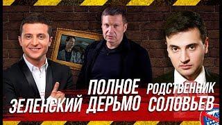 ✔Калачев: Соловьев - родственник Зеленского / Путин, Медведев, Володин или что такое полное дерьмо?