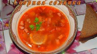 """Солянка-суп """"по-Домашнему""""."""