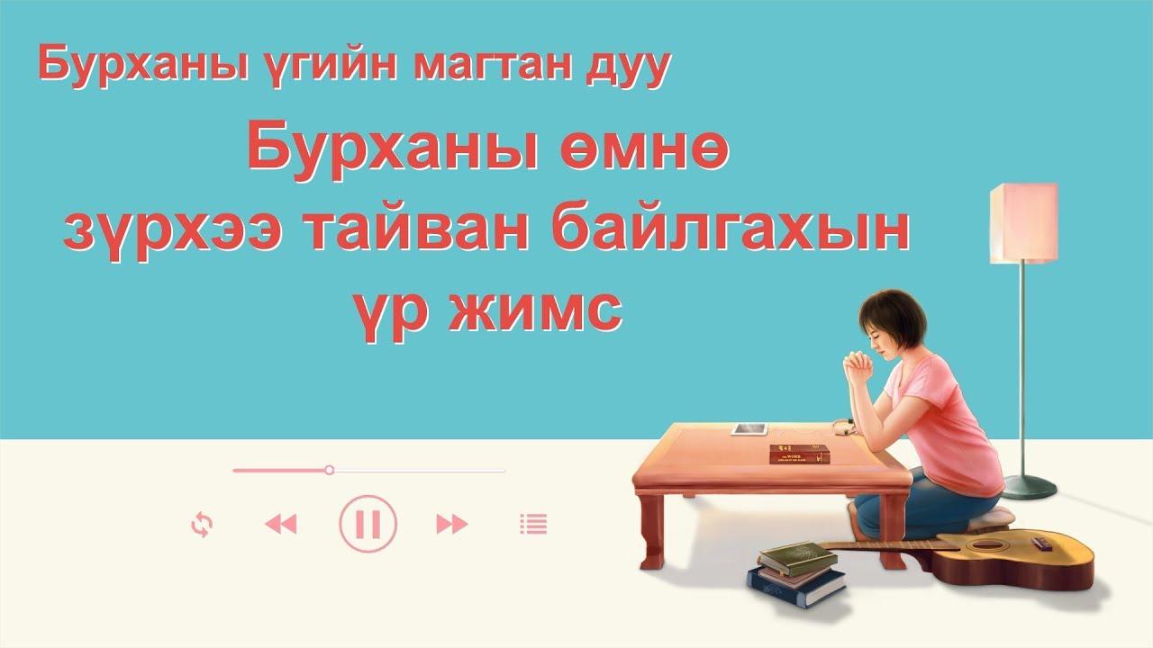 """Христийн сүмийн дуу """"Бурханы өмнө зүрхээ тайван байлгахын үр жимс"""" дууны үг"""