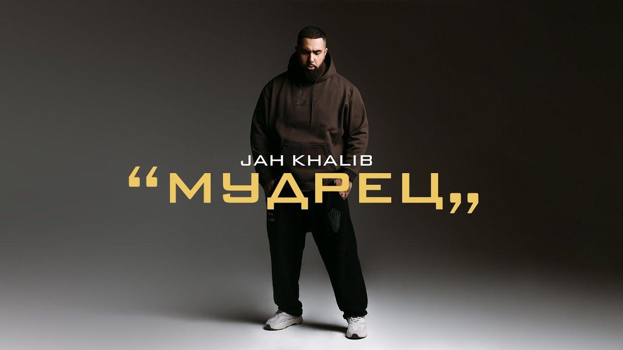 Jah Khalib – Мудрец (Full Album 2021)