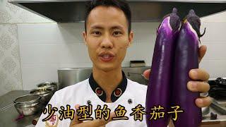"""厨师长教你一道:少油型 """"鱼香茄子"""",简单易学,看一遍就会"""