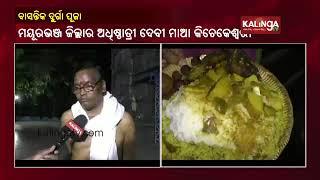 Basantika Durga Puja Is Begin Performed In Maa Kichakeswari Temple, Mayurbhanj   || KalingaTV
