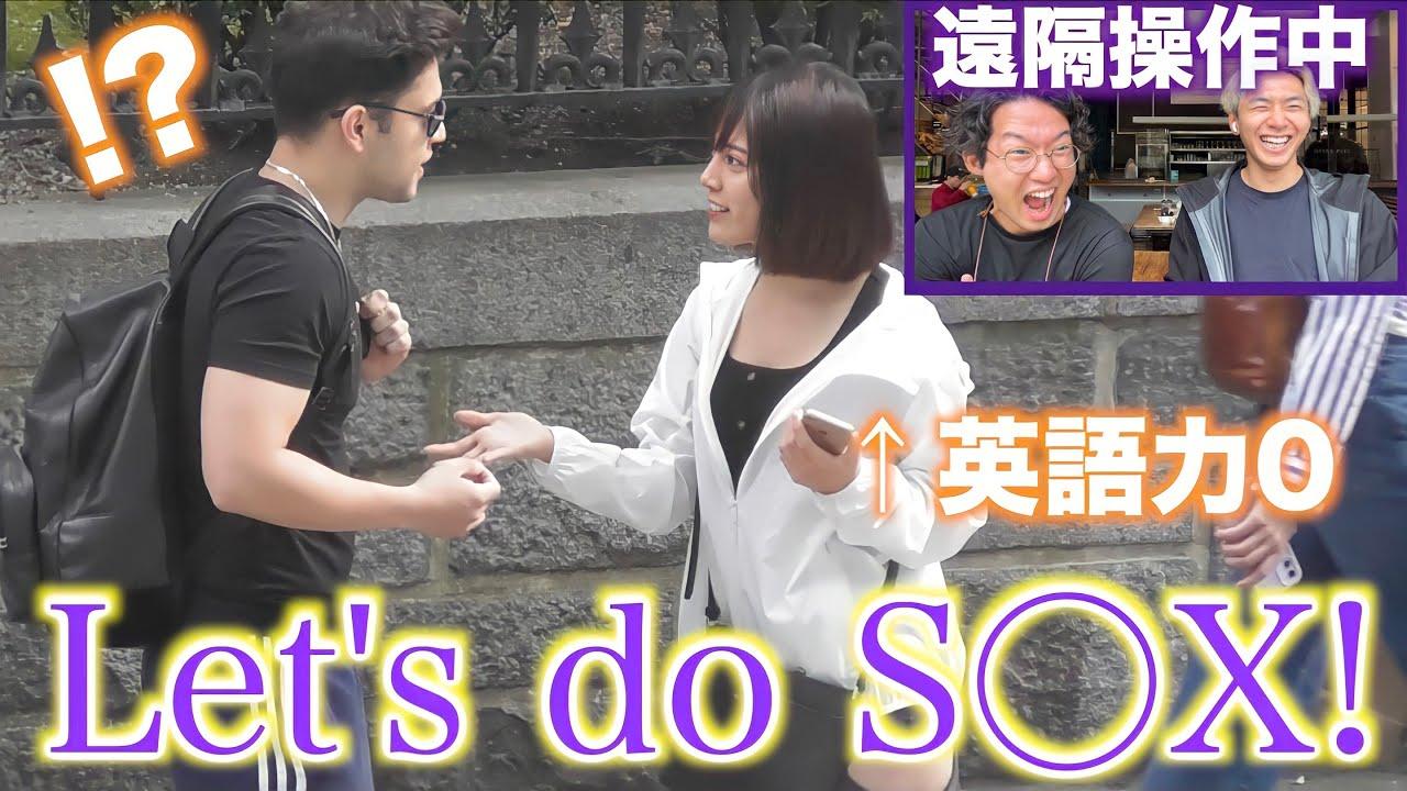 【遠隔操作】海外で日本女子にナンパさせたら大変なことになった-パシフィックヒム-