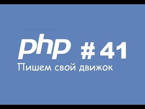 [PHP] Пишем свой движок. Мультиязычность на сайте