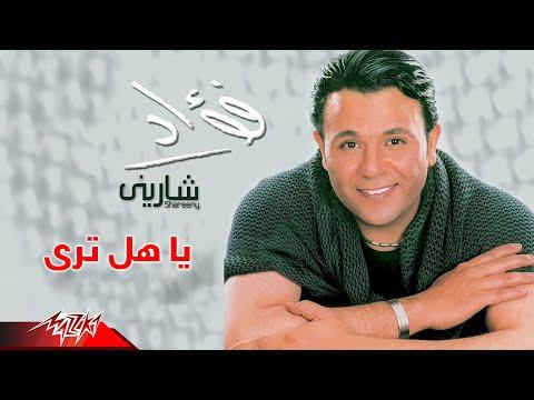 Ya Hal Tara - Mohamed Fouad يا هل ترى - محمد فؤاد