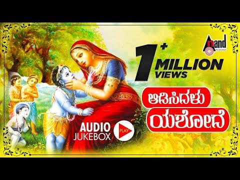 Aadisidalu Yashodhe| Kannada Audio Juke Box| Sung By : K.S.Kusuma,K.S.Surekha