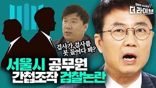 증거 조작하고 여동생 전기고문 위협했지만 연루 검사 무혐의? 유우성 간첩조작 사건 ft.양지열