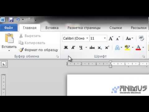 Microsoft Office Word урок 12 Шрифты