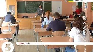 Стартувала електронна реєстрація на вступ до ВНЗ(http://www.5.ua | 14 тисяч випускників шкіл зі Сходу не пройшли зовнішнє незалежне оцінювання, бо не перереєструвал..., 2014-07-08T13:05:40.000Z)