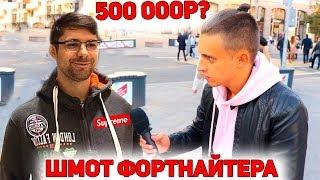 Сколько стоит шмот? ФОРТНАЙТЕРА 500 000Р?