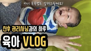 육아 Vlog | 산후 도우미 | 관리사님이 다 하시는 육아 | 산후 도우미가 하는 일 | 아기목욕법 배우기 | 평생 함께하면 안되나요
