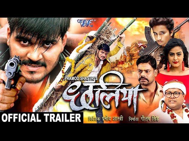 Chhaliya - छलिया- Bhojpuri Movie Public Review - Arvind Akela Kallu, Yamini Singh | Bhojpui Adda