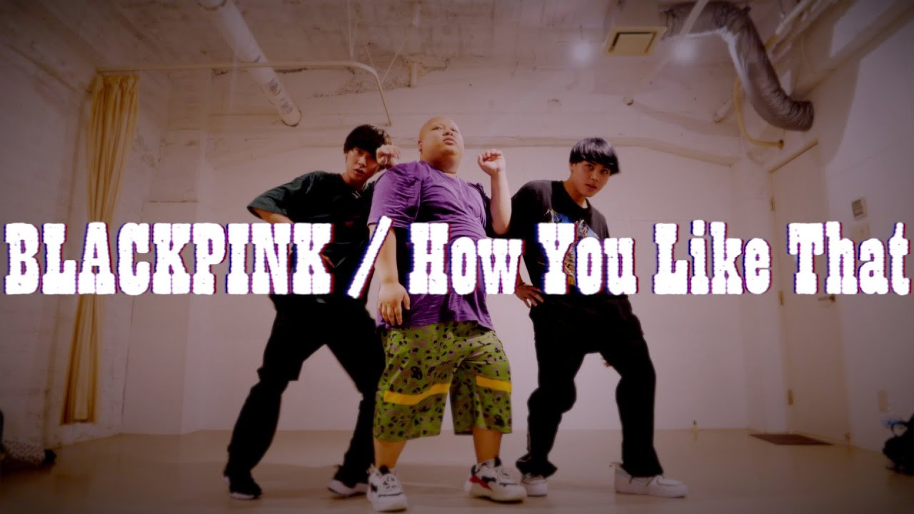 【BLACKPINK】100kg越えのお兄ちゃんにHow You Like That踊らせます(強制)【踊ってみた】