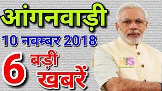Anganwadi Asha (आंगनवाड़ी आशा ) Latest News Today Hindi 2018   Worker Vetan Hike सहयोगिनी  का मानदेय