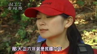 這次「MIT台灣誌」將到霧社事件發生地,對那次事件主持人陳怡安有了很不...
