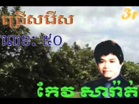 Keo sarath |keo sarath Old khmer music |#50