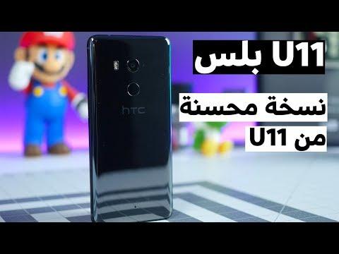 تقييمنا لهاتف HTC U11 Plus: نسخة محسنة من U11