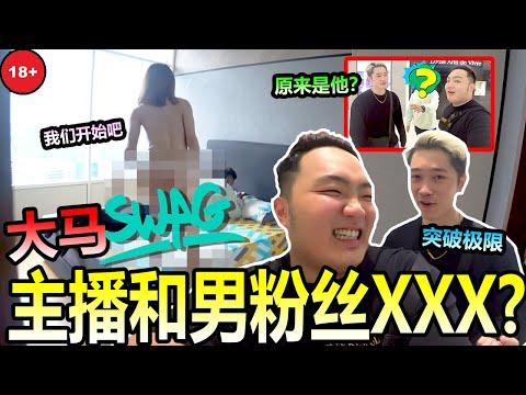 【18禁】大马Swag主播竟然和男粉丝约啪XX ???? 场面简直是控制不住!!!
