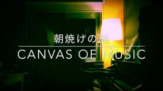 朝焼けの詩(予告編)CANVAS OF MUSIC.