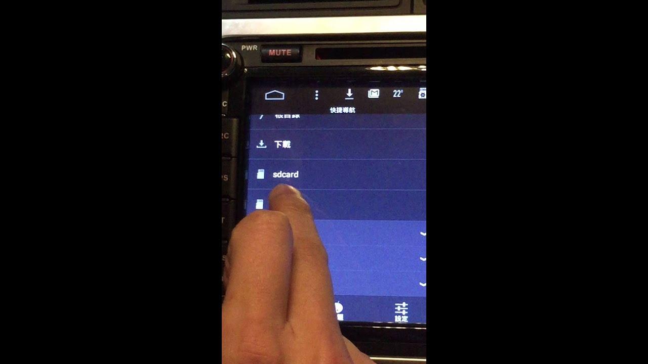 車連網主機 安裝apk - YouTube