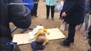 В Уфе ребенок едва не погиб во дворе на игровой площадке