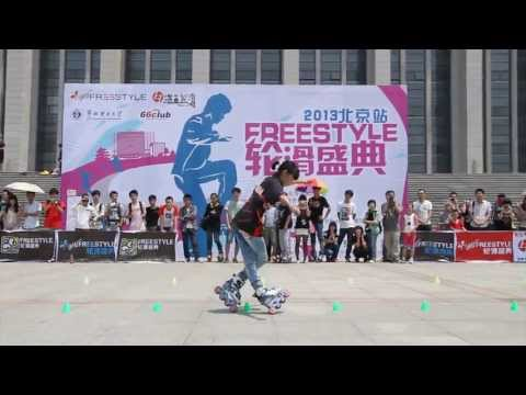 Roller Skating Word Champion Wang Ding Yu Xin 王鼎郁馨 2013 Freestyle Beijing