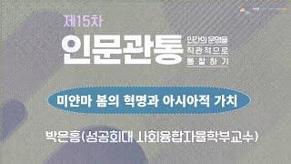 [요약] 제15차 인문관통