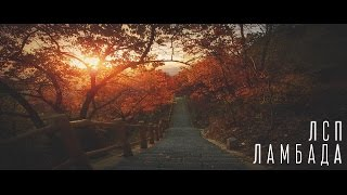 ЛСП - Ламбада (travel video)