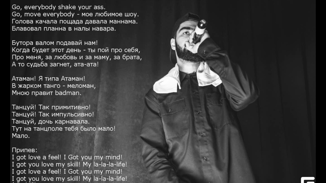 Miyagi & эндшпиль feat. Рем дигга i got love (sad soul prod.