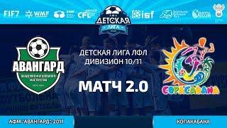"""Матч 2.0. Дивизион 10/11. АФМ """"Авангард""""-2011 - Копакабана. (15.09.2019)"""