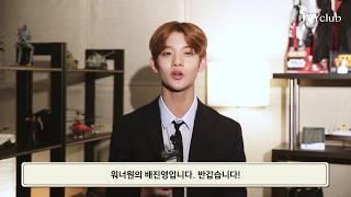 아이비클럽 2017 가을학기 INTERVIEW - 워너원 배진영