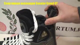 Обзор хоккейных коньков Спортивная коллекция Senator Grand GT / Review ice skates