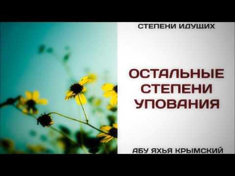 62. Остальные степени упования || Абу Яхья Крымский