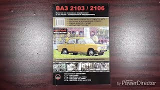 Книга по ремонту ВАЗ 2103 / ВАЗ 2106 цветная. Монолит
