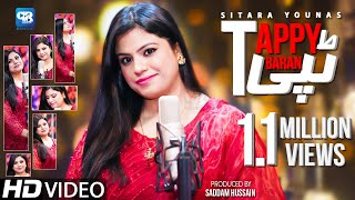 Sitara Younas New Pashto Song 2021   Baran   Tappay ټپې   Video Songs    پشتو new songs   Tapay 2021