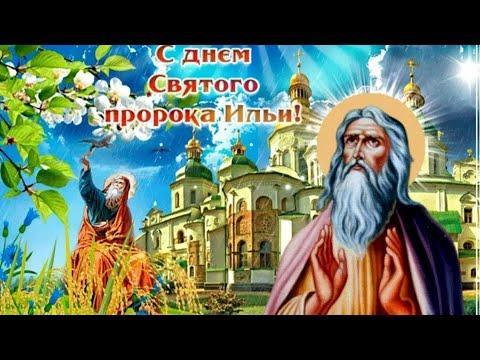 ИЛЬИН ДЕНЬ. Красивое поздравление с Днём Святого пророка Ильи