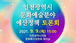 2021 인천광역시 문화예술분야 예산정책 토론회