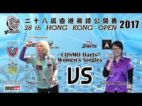 28th Hong Kong Darts Open 2017 COSMO Darts Women's Singles